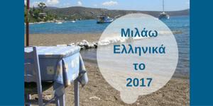 Μιλάω ελληνικά το 2017